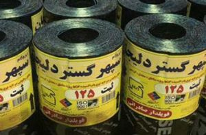 قیمت ایزوگام سپهرگستردلیجان